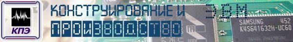 Конструирование и производство Электронно-вычислительной техники